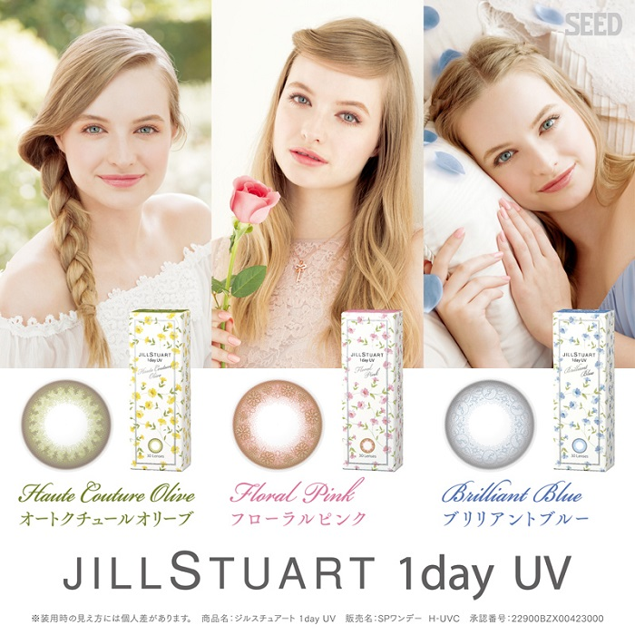 JILL STUART 1day UV2